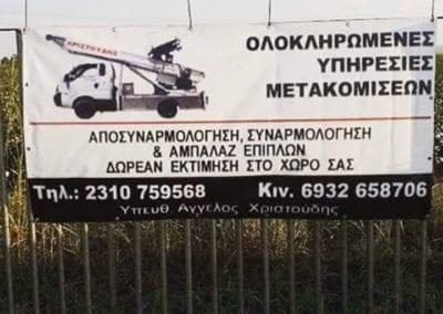 Ενοικιάσεις Κάδων - Loukas Company